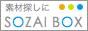 sozai_box.png